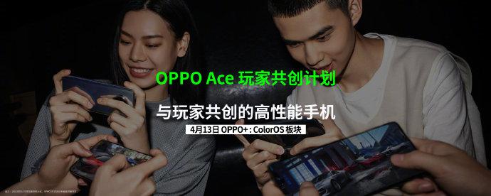 OPPO ACE 玩家共创计划